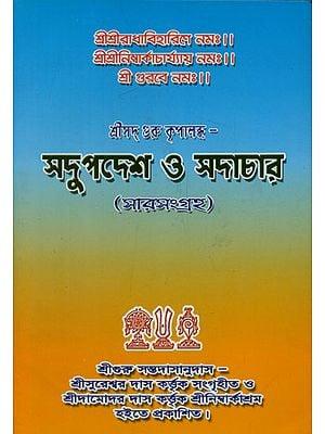 Sadupadesh O Sadachar - Sara Sangrah (Bengali)