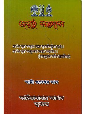 Jayatu Santadas (Bengali)