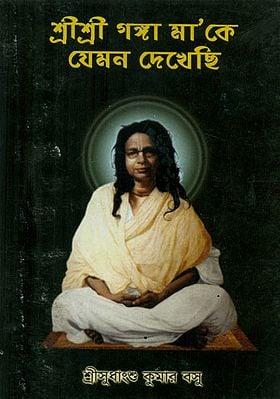 Sri Sri Ganga Maa Ke Jemon Dekhechi - Bengali (An Old and Rare Book)