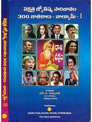 Nakshatra Jyotish Parijatham 300 Jathakaalu - Telugu (Set of 2 Volumes)