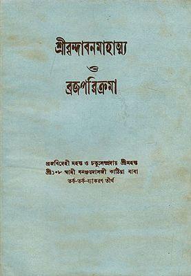 Karmayogi Sadhak Sri Sri Kanaiadas - Bengali (An Old and Rare Book)