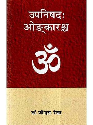 उपनिषदः ओङ्कारश्च- Upanishad and Omkar