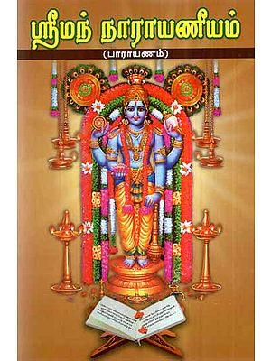 Sriman Narayaneeyam- Parayanam (Tamil)