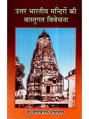 उत्तर भारतीय मन्दिरों की वास्तुगत विवेचना- Objective Analysis of North Indian Temples