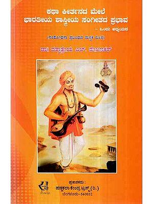 Katha Keertanada Mele Bharatiye Shastriya Sangeetada Prabhava- Ondu Adhynana (Kannada)