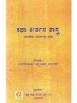 Katha Keertana Shastra (Kannada)