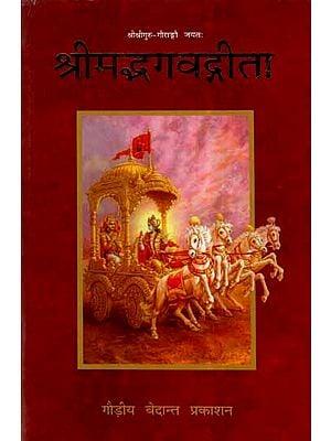 श्रीमद्भगवद्गीता- Srimad Bhagavad Gita (With Sarartha Varshini Commentary of Shri Vishwanath Chakravarti Thakur)