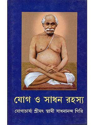 যোগ ও সাধন রহস্য  - Yoga and Sadhana ka Rahasya (Bengali)