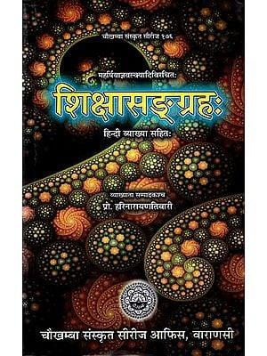 शिक्षासङ्ग्रहः- Shiksha Sangrah