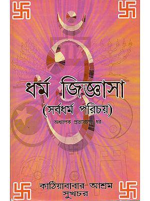 Dharma Jijnasa- Sarvadharma Parichay: An Introduction to the Religions of the World