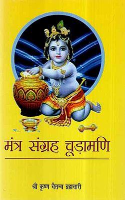 मंत्र संग्रह चूड़ामणि- Mantra Sangrah Chudamani