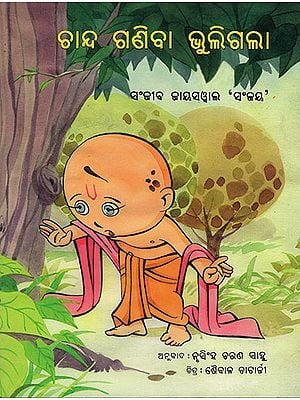 Chanda Gintee Bhul Gaya (Oriya)