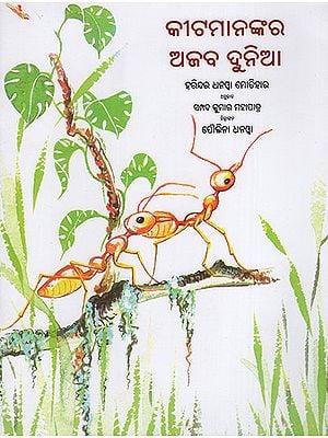 The Wonderful World of Insects (Oriya)