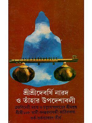 Sri Sri Debarshi Narad-O-Thahare Upadeshavali (An Old and Rare Book in Bengali)