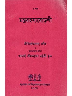 Mantra Rahasya Rishi (Bengali)