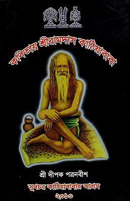 Kabitayein Shri Ramdas Kathia Baba (Bengali)