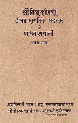 Shri Nimbark Sampradayer Acharyagan Or Tahader Upadeshavali Vol-4: Part- I (An Old and Rare Book in Bengali)