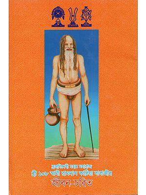 Vrajabedi Mahanta Maharaj Sri 108 Swami Ramdas Kathia Babaji Jivan Charit (Bengali)