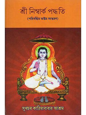 Sri Nimbarka Paddhati (Bengali)