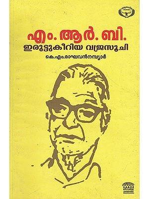 Iruttu Keeriya Vajjrasoochi (Malayalam)