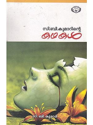 C. B. Kumarinte Kathakal (Malayalam)