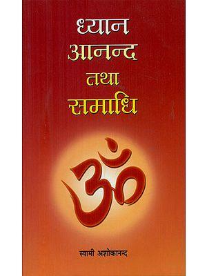 ध्यान आनन्द तथा समाधि - Meditation, Joy and Trance