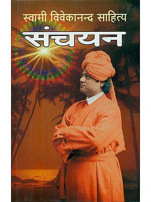 स्वामी विवेकानन्द साहित्य संचयन - A Collection of Swami Vivekananda's Literatures