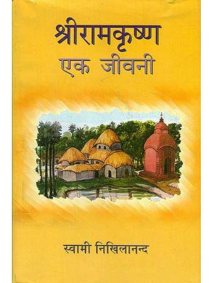 श्री रामकृष्ण एक जीवनी - Sri Ramakrishna (A Biography)