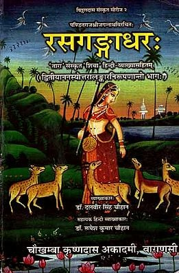 रसगङ्गाधरः - Rasagangadhara-Rasatarangini Sanskrit-Hindi Commentaries (Vol-III)