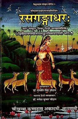 रसगङ्गाधरः - Rasagangadhara-Rasatarangini Sanskrit-Hindi Commentaries (Vol-III)