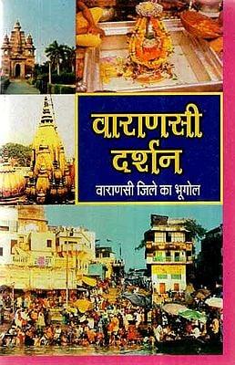 वाराणसी दर्शन (वाराणसी जिले का भूगोल)- Varanasi Darshan (Geography of Varanasi District)