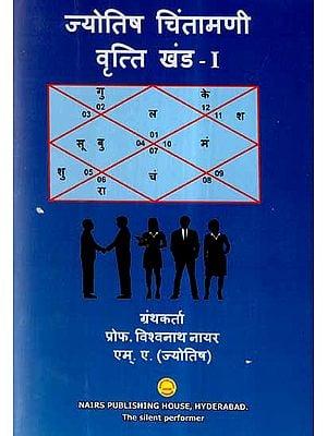 ज्योतिष चिंतामणी वृत्ति (खंड-1)- Jyotish Chintamani Vritti (Khand- I)