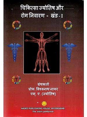 चिकित्सा ज्योतिष और रोग निवारण (खंड-1)- Medical Astrology and Disease Prevention (Khand- I)