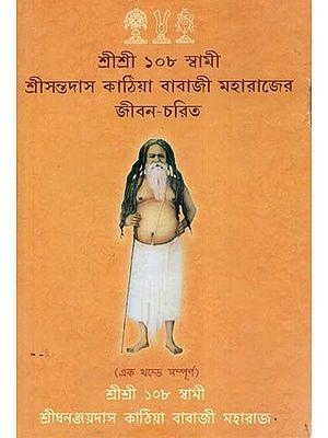 Sri Anantdas Kathia Babaji Maharajer Jivan Charit (Bengali)