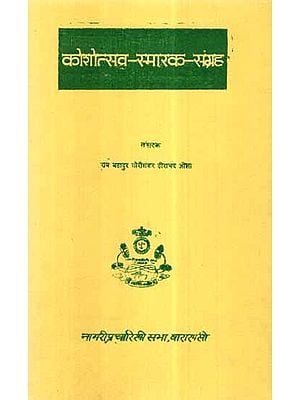 कोशोत्सव स्मारक संग्रह- Koshotsava Memorial Collection (An Old and Rare Book)