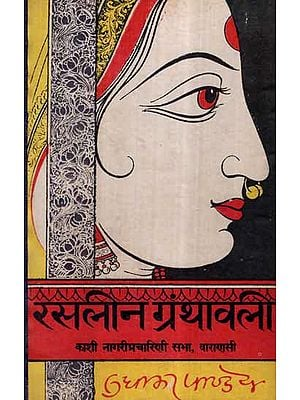 रसलीन ग्रंथावली- Rasleen Granthavali (An Old and Rare Book)