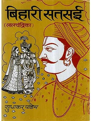 बिहारी सतसई (लालचंद्रिका)- Bihari Satsai- Lal Chandrika (An Old and Rare Book)