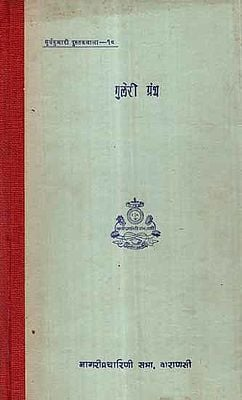 गुलेरी ग्रंथ- Guleri Granth (An Old and Rare Book)