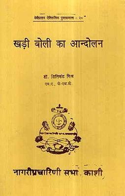 खड़ी बोली का आन्दोलन- Khadi Boli ka Andolan (An Old and Rare Book)