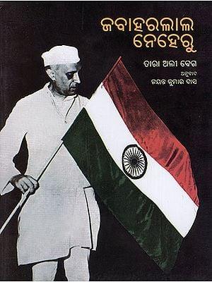 Jawaharlal Nehru (Oriya)