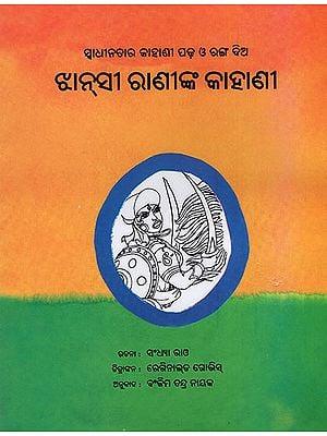 The Story of Rani of Jhansi (Oriya)