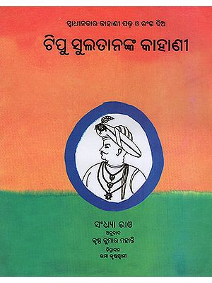 The Story of Tipu Sultan (Oriya)