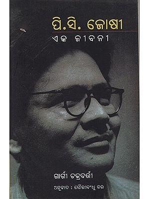 P.C. Joshi - A Biography (Oriya)