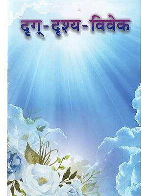 दृग्-दृश्य-विवेक - Drig- Drishya- Vivek (A Collection of Sanskrit Shlokas Including there Creation and Hindi Meaning)