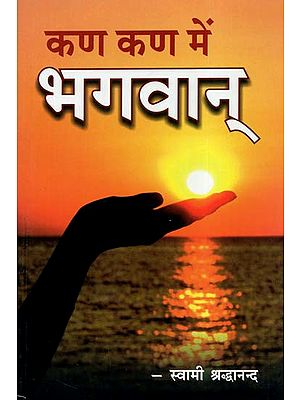 कण कण में भगवान् - Seeing God Everywhere (A Practical Guide to Spiritual Living)
