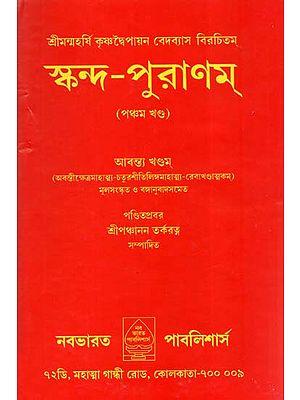 Skanda Purana Part-V (Bengali)