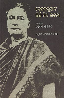 Bezbaruanka Nirbachit Rachana (Oriya)
