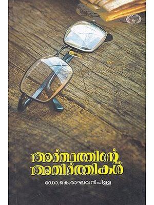 Ardhathinte Athirthikal (Malayalam)