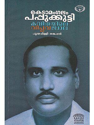 Kedamangalam Pappukkutty Kavithayile Viplavajwala (Malayalam)