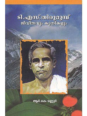 T. S. Thirumunbu- Jeevithavum Krithikalum (Malayalam)
